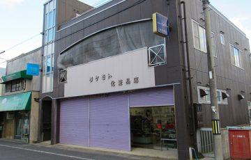 中古戸建 武元化粧品店